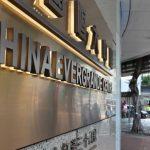 Krisis utang Evergrande berdampak terbatas pada Bursa